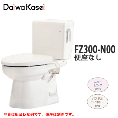 【送料無料】ダイワ化成 簡易水洗便器 クリーンフラッシュソフィア手洗いなし 便座なし FZ300-N00ニューピンク/パステルアイボリー