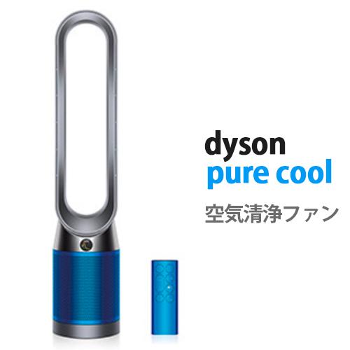 【送料無料】ダイソン ピュアクール (dyson pure cool) TP04 IB 空気清浄ファン (空気清浄機能付扇風機)