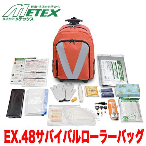【送料無料】EX.48 サバイバルローラーバッグ ニューコンパック EX48BXWNC 防災セット 防災バッグ