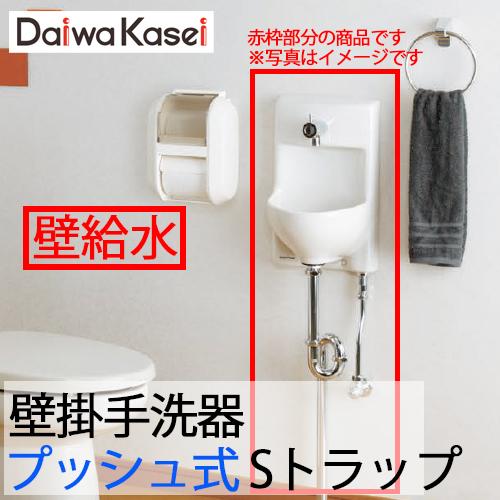 【送料無料】ダイワ化成 壁掛手洗器 HWタイプ 小型 プッシュ式 Sトラップ 床排水 壁給水 HW-3P-S