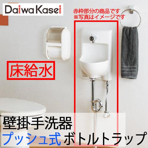 【送料無料】ダイワ化成 壁掛手洗器 HWタイプ 小型 プッシュ式 ボトルトラップ 壁排水 床給水 HW-3P-B-Y