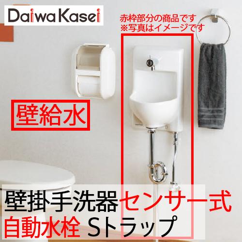 【送料無料】ダイワ化成 壁掛手洗器 HWタイプ 小型 センサー式自動水栓 Sトラップ 床排水 壁給水 HW-3SS-S