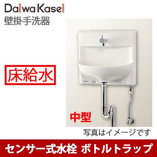 【送料無料】ダイワ化成 壁掛手洗器 HWタイプ 中型 センサー式自動水栓 ボトルトラップ 壁排水 床給水 HW-5SS-B-Y