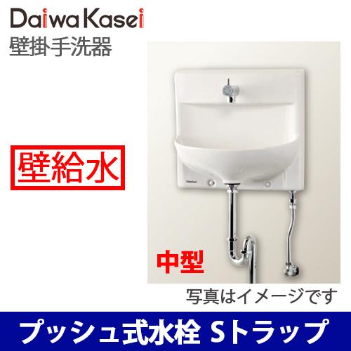 【送料無料】ダイワ化成 壁掛手洗器 HWタイプ 中型 プッシュ式水栓 Sトラップ 床排水 壁給水 HW-5P-S