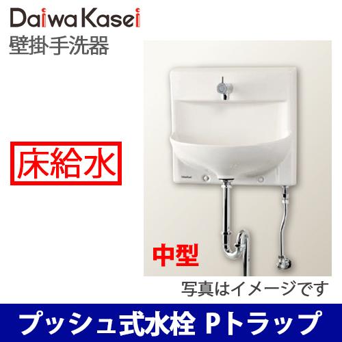 【送料無料】ダイワ化成 壁掛手洗器 HWタイプ 中型 プッシュ式水栓 Pトラップ 壁排水 床給水 HW-5P-P-Y