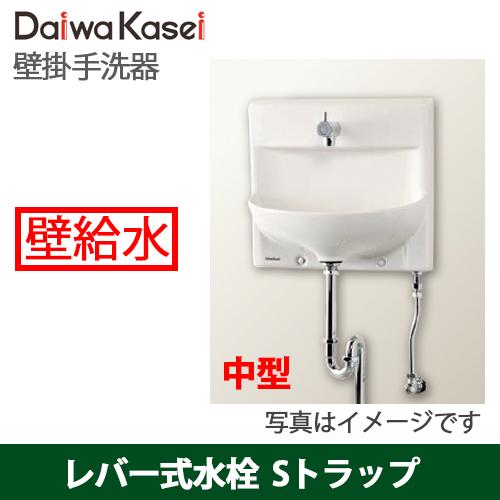 【送料無料】ダイワ化成 壁掛手洗器 HWタイプ 中型 レバー式水栓 Sトラップ 床排水 壁給水 HW-5L-S