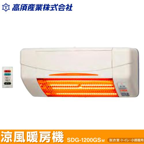 【送料無料】高須産業 涼風暖房機 脱衣室 トイレ用 SDG-1200GSM 壁掛け 人感センサー付