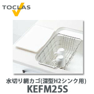 【送料無料】トクラス 水切り網カゴ(深型 H2シンク用) KEFM25S W246×D454×H139