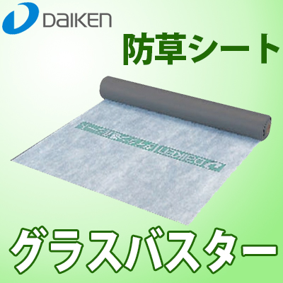 【税込・送料無料】大建工業 DAIKEN 防草シート QM0401-121(1m×50m) 白/黒 旧グラスガード