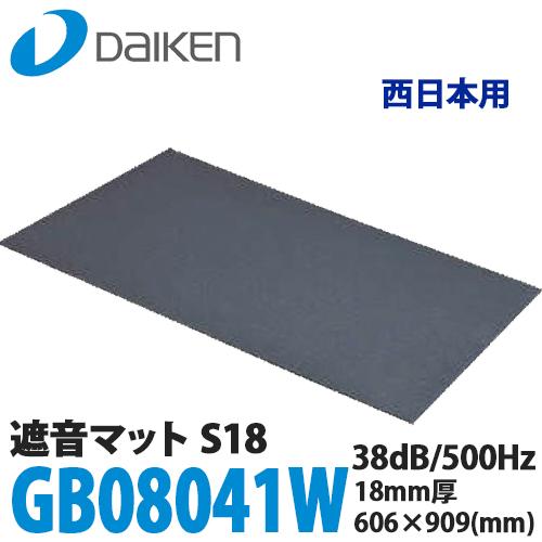 【送料無料】DAIKEN 大建工業 遮音マットS18 西日本用(GB08041W) 18mm厚 606×909mm 2枚入り(1.1平米)