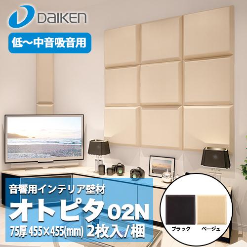 【送料無料】DAIKEN 大建工業 音響用インテリア壁材 オトピタ02 WB0323-11/WB0323-12 低音から中音域の吸音用 2枚入(ブラック/ベージュ)