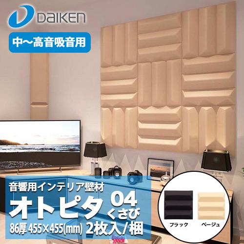 【送料無料】DAIKEN 大建工業 音響用インテリア壁材 オトピタ04 くさび WB0324-11/WB0324-12 中音から高音域の吸音用 2枚入(ブラック/ベージュ)