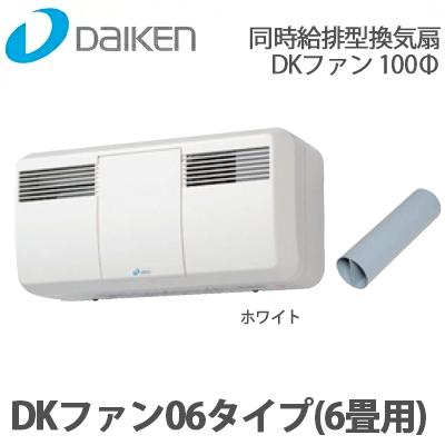 【送料無料】DAIKEN 大建工業 同時給排型換気扇 DKファン 06タイプ 6畳用 ホワイト SB0806-K01 第1種換気方式