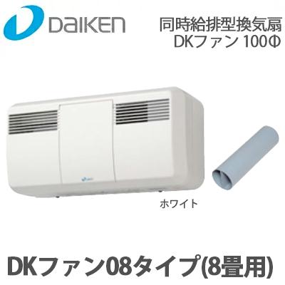 お部屋の空気を新鮮に保つ換気システム 限定タイムセール 送料無料 DAIKEN 大建工業 同時給排型換気扇 DKファン 08タイプ 第1種換気方式 ついに再販開始 ホワイト 8畳用 SB0808-K01