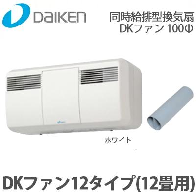 【送料無料】DAIKEN 大建工業 同時給排型換気扇 DKファン 12タイプ 12畳用 ホワイト SB0812-K01 第1種換気方式