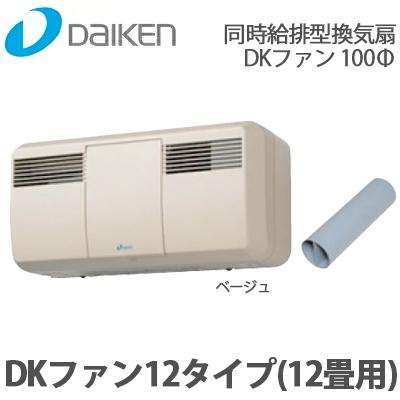 【送料無料】DAIKEN 大建工業 同時給排型換気扇 DKファン 12タイプ 12畳用 ベージュ SB0812-K02 第1種換気方式
