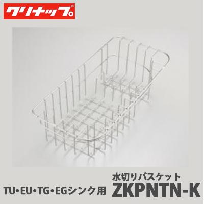 より快適なキッチンワークをサポートします 送料無料 クリナップ 日本限定 水切りバスケット ZKPNTN-K ラクエラ TU EGシンク用 TG SD EU 信頼 SBシンク用 シンクアクセサリー クリンレディ