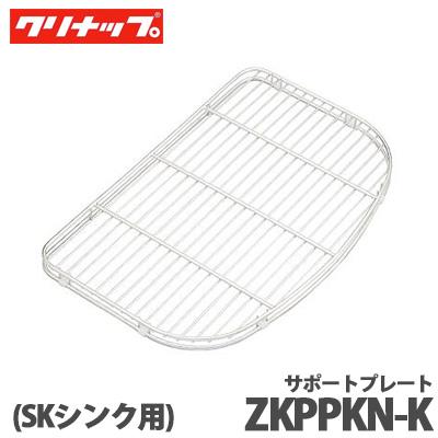 より快適なキッチンワークをサポートします 送料無料 ※アウトレット品 クリナップ 低価格 ステディア 旧クリンレディ サポートプレート メッシュタイプ 美サイレントシンク SKシンク ZKPPKN-K 用