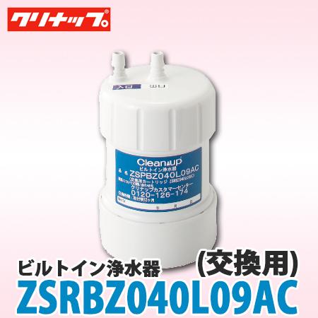 ビルトイン浄水器の交換用カートリッジです 送料無料 クリナップ ビルトイン浄水器 交換カートリッジ ZSPBZ040L09AC 評価 ZSRBZ040L09AC 奉呈