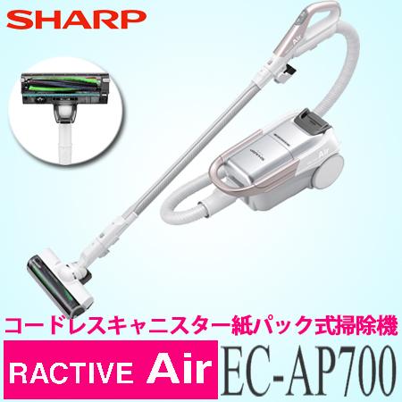 【カードでポイント5倍】【送料無料】SHARP シャープ コードレスキャニスター紙パック式掃除機 EC-AP700-N (ゴールド系) RACTIVE Air