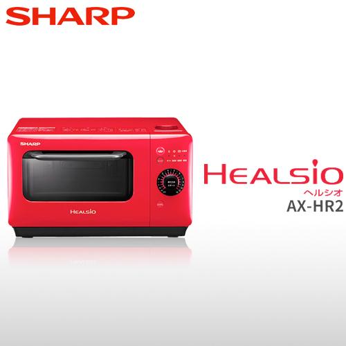 【送料無料】SHARP シャープ ヘルシオ グリエレンジ AX-HR2 レッド系(R)/ホワイト系(W)