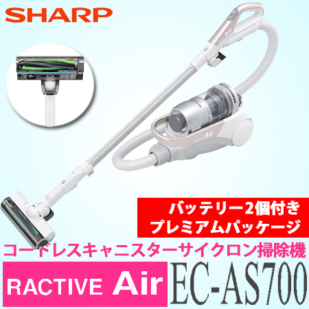 【8/1はエントリーでポイント3倍】【送料無料】SHARP シャープ コードレスキャニスターサイクロン掃除機 EC-AS700-N (ゴールド系) RACTIVE Air プレミアムパッケージ【バッテリー2個付】