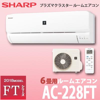 【カードでポイント5倍】【送料無料】SHARP シャープ ルームエアコン FTシリーズ 6畳用 AC-228FT 高濃度プラズマクラスター7000搭載