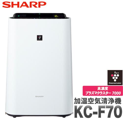 【あす楽】SHARP シャープ 加湿空気清浄機 KC-F70-W ホワイト プラズマクラスター7000 数量限定!のどやお肌が潤うたっぷり加湿
