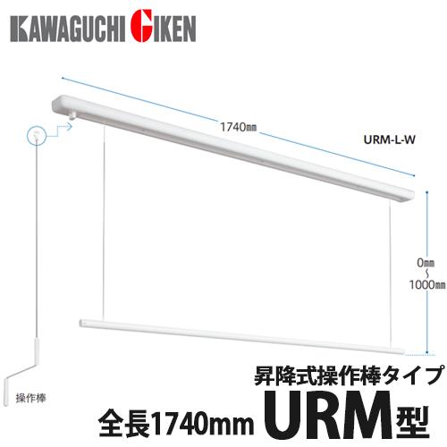 【送料無料】川口技研 室内用ホスクリーン 昇降式操作棒タイプ URM型URM-L-W 全長1740mm