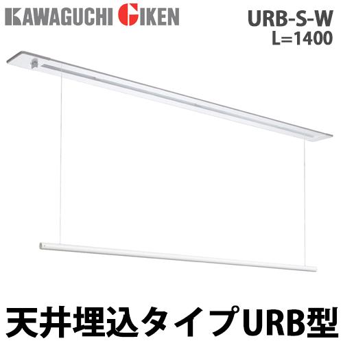 川口技研 室内用ホスクリーン 昇降式操作棒タイプ 天井埋込型 URB型 URB-S-W 1400mm