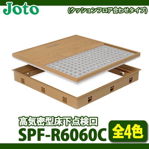 【送料無料】城東テクノ 高気密型床下点検口 クッションフロア合わせ用 SPF-R6060C (600×600×77.5mm) 全5色