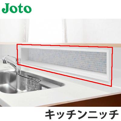 【送料無料】JOTO 城東テクノ キッチンニッチ NK-16120-WT/TB キッチン周りのニッチ収納 ホワイト ブルータイル