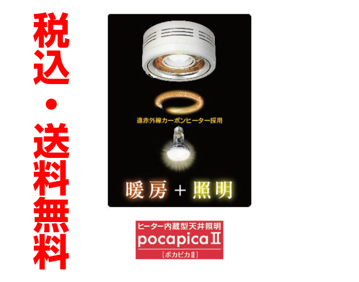 PAAG パアグヒーター内臓型天井照明pocapica2[ポカピカ2]P14P04