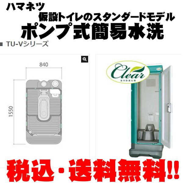 ハマネツ 仮設トイレのスタンダードモデルTU-Vシリーズの和式ポンプ式簡易水洗(TU-V1F4C)