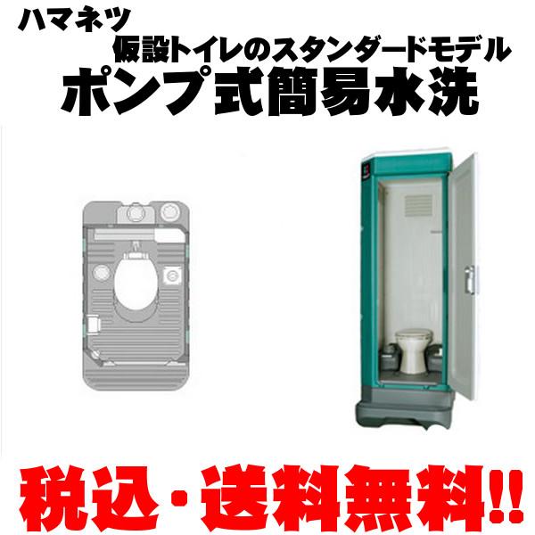 ハマネツ 仮設トイレのスタンダードモデルTU-Vシリーズの洋式ポンプ式簡易水洗(TU-V1F4W)