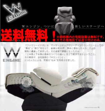 ファミリーイナダ マッサージチェア『ファミリーメディカルチェア ダブル・エンジン』FDX-WG2200