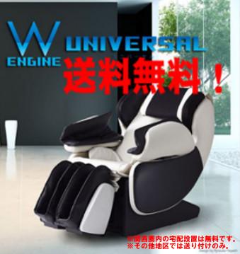 ファミリーイナダ マッサージチェア 『ファミリーメディカルチェア ダブル・エンジン ユニバーサル』FDX-WU110