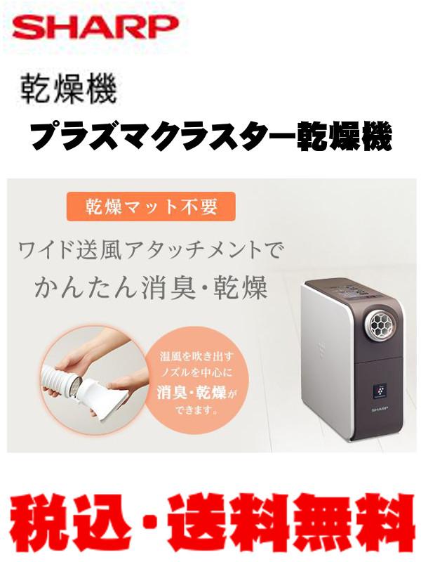 シャープ プラズマクラスター乾燥機 DI-ED1S(高濃度プラズマクラスター7000搭載)