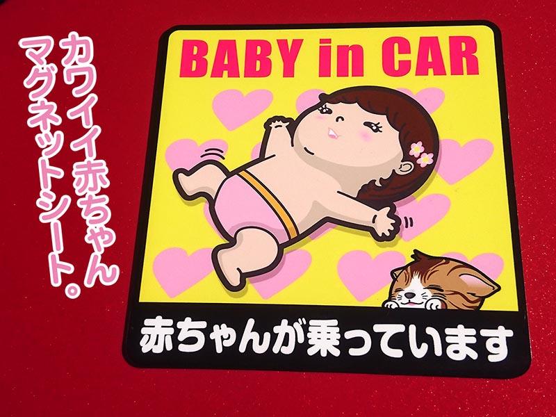 大特価 車用品 セットアップ カワイイ赤ちゃん乗車を表示するマグネットステッカー マグネットタイプだから貼ってはがせる 安心仕様です カー用品 BABY IN CAR 赤ちゃんが乗っています ベビーインカー ステッカー おしゃれ 乗ってます 車 女の子 車用マグネット かわいい 車用ステッカー 赤ちゃん マグネット 最安値に挑戦 カーステッカー ベイビーインカー マグネットステッカー カラフル 可愛い