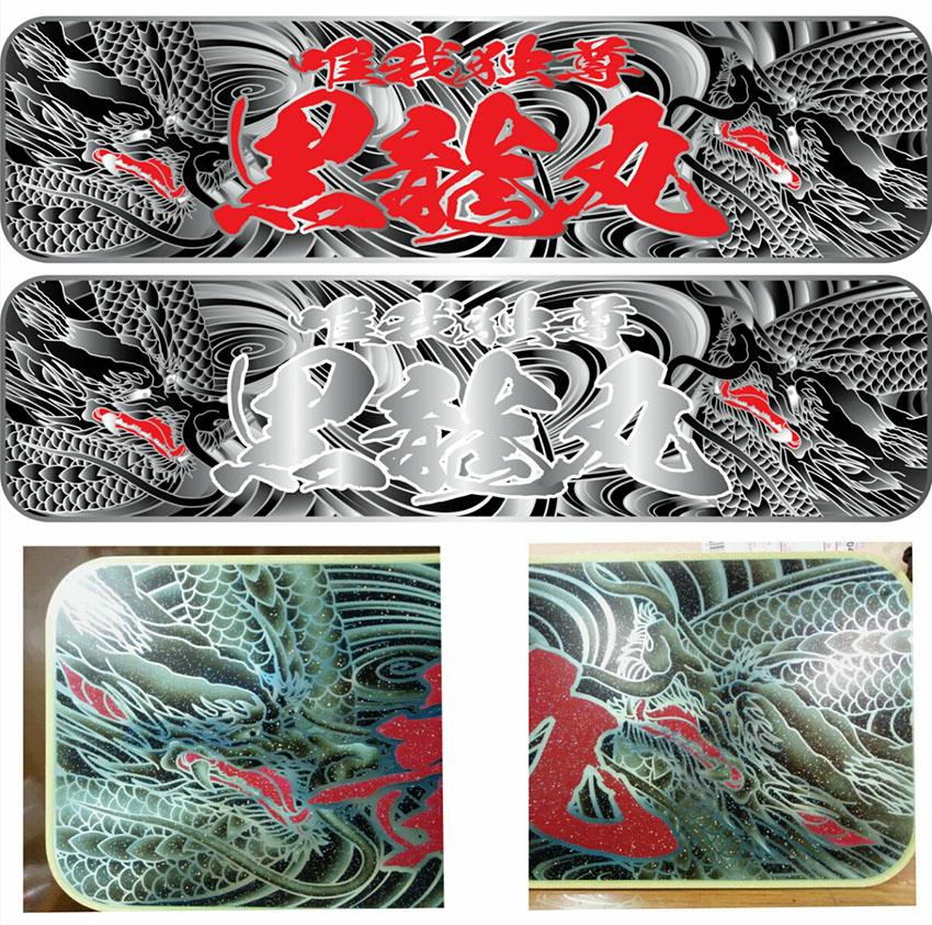 代引対応可 トラック デコトラ アルナ大アンドン板 ミラーアルナ大 黒龍 ウズ ラメ入り 大サイズ 235×885