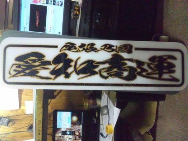 代引対応可 結婚祝い カー用品 希望文字 トラック アルナ小アンドン板 デコトラ 150×500 超定番 金色縁 サイズ150×500 黒文字