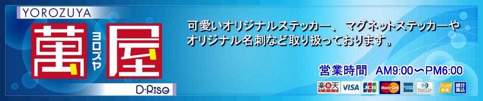 萬屋 D-Rise:ステッカー・マグネットステッカーなどを扱うお店です。