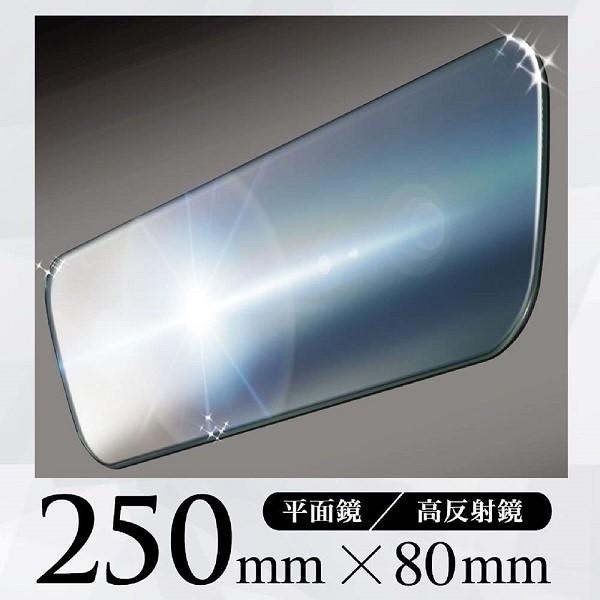 鏡カット面を特殊加工 安い 激安 プチプラ 高品質 在庫処分 あす楽対応商品 送料無料お手入れ要らず ルームミラー セイワ フレームレス