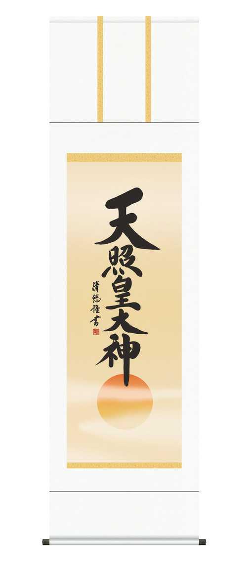 掛軸「天照皇大神」吉田清悠 筆 【尺三】