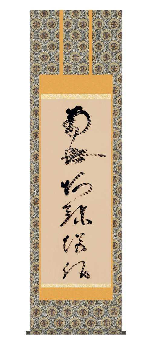 掛軸「虎斑の名号」蓮如上人筆(複製)【掛け軸 掛軸 年中】 尺五