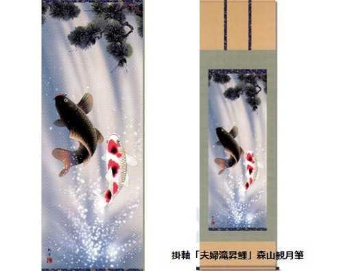 掛軸「夫婦滝昇鯉」森山観月筆【掛け軸 掛軸 年中】