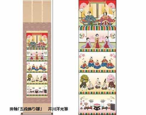 掛軸「五段飾り雛」 井川洋光筆