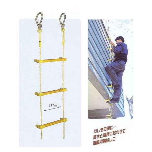 ★もしもの時の避難はしご ヤツヤ式縄ばしご 10m
