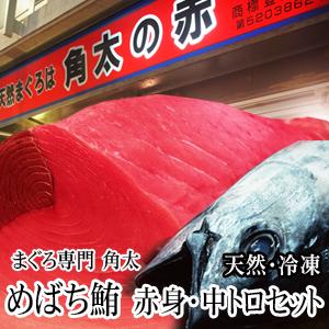 日本で初めて商標登録をとった 角太の赤 マグロ専門仲卸の拘りのマグロ プロがすすめる本物の天然めばちまぐろ 赤身 中トロサク まぐろ 天然 》 楽ギフ_のし 楽ギフ_包装選択 送料無料 期間限定特価品 返品交換不可 《冷凍でお届けします 刺身 マグロ