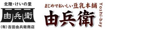 まじめでおいしい豆乳本舗 由兵衛:豆腐屋さんの手作り豆乳
